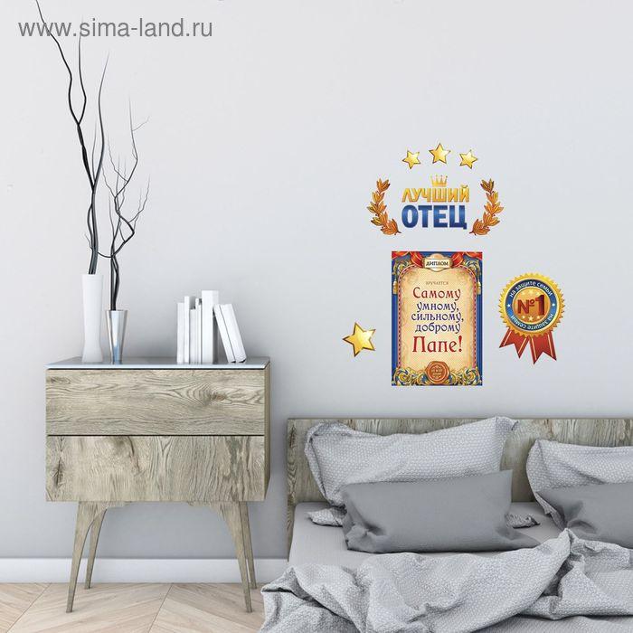 """Наклейка интерьерная """"Лучший отец"""""""