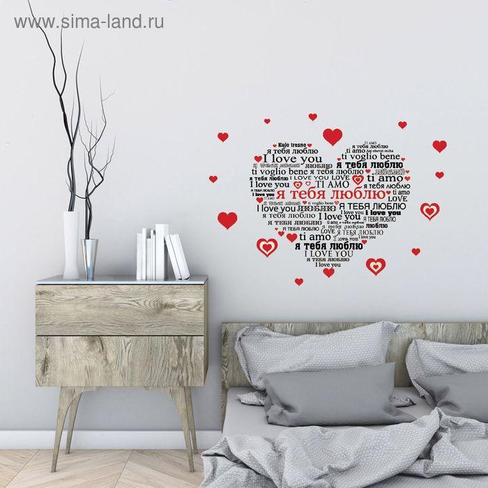 """Наклейка интерьерная """"Я тебя люблю"""""""