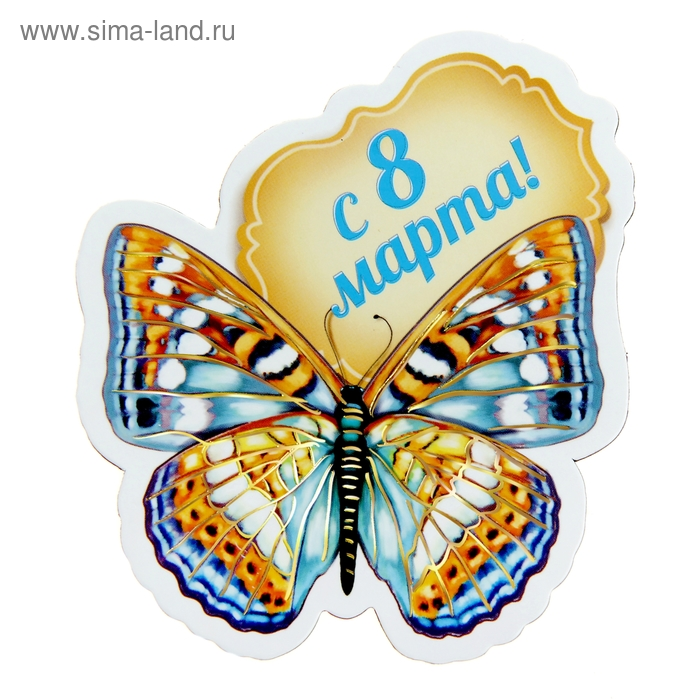 """Магнит """"С 8 марта, с бабочкой"""""""