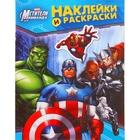 Наклейки и раскраски «Мстители»