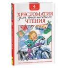 «Хрестоматия для внеклассного чтения» 4 класс
