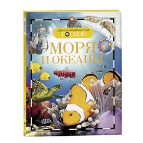 Детская энциклопедия РОСМЭН «Моря и океаны»