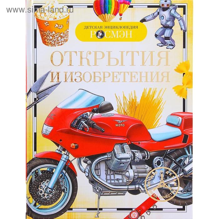 """Детская энциклопедия """"Открытия и изобретения"""""""