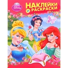 Наклейки и раскраски «Принцесса»
