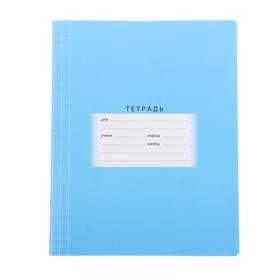 """Тетрадь 12 листов клетка """"Школьная. Голубая"""", картонная обложка"""
