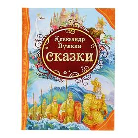 Все лучшие сказки «Сказки». Автор: Пушкин А.С.