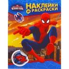 Наклейки и раскраски «Человек-Паук»