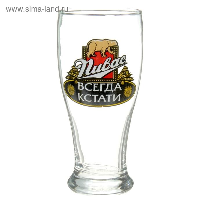 """Бокал пивной """"Пивас"""", 500 мл"""