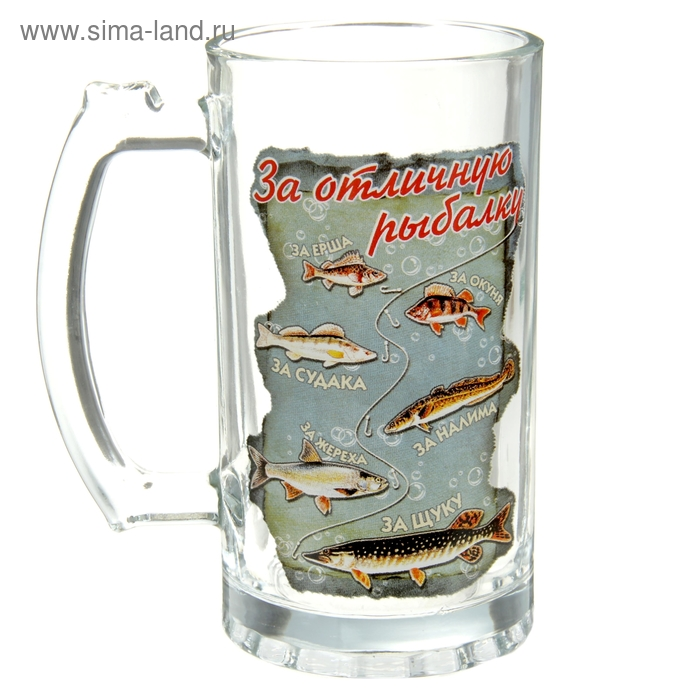 """Кружка пивная """"За отличную рыбалку"""", 400 мл"""