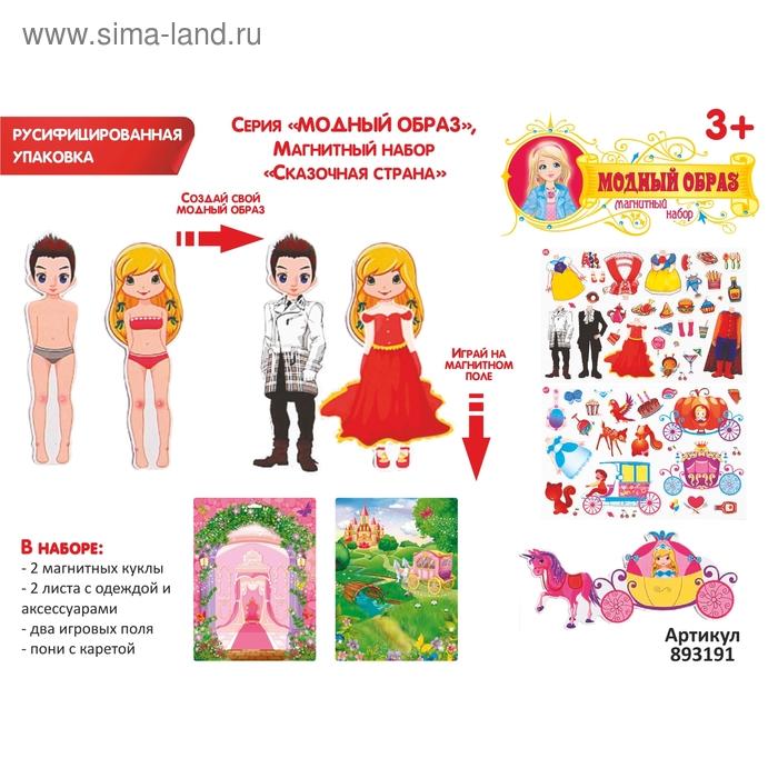 """Набор магнитный """"Сказочная страна"""": 2 куклы, 2 листа одежды, 2-х стороннее магнитное поле для игры"""