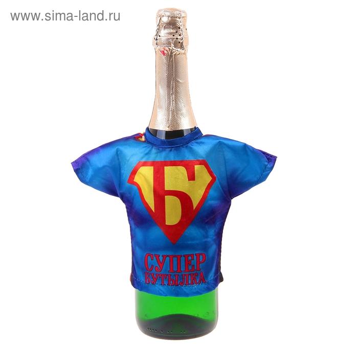 "Одежда на бутылку ""Супер-бутылка"", футболка"