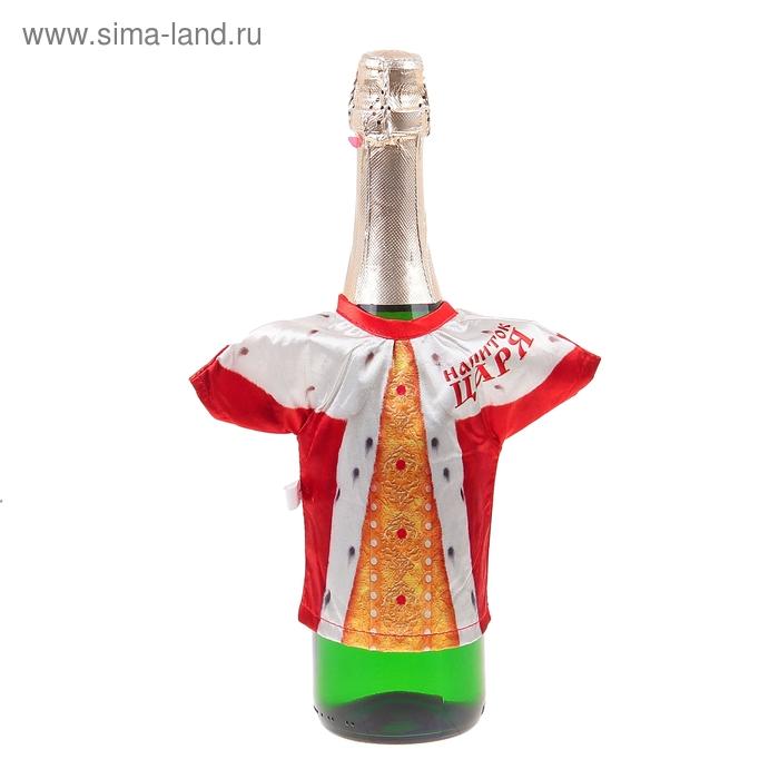 """Одежда на бутылку """"Напиток царя"""", футболка"""