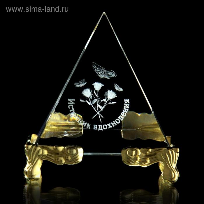 """Пирамидка с лазерной гравировкой """"Источник вдохновения"""""""