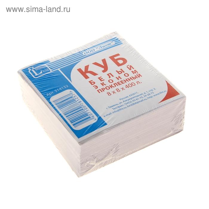Блок бумаги для записи на склейке 8*8*4см, Белый, 400л эконом
