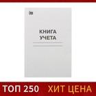 Книга учета А4, 48 листов в клетку, обложка картон, офсет