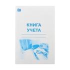 Книга учета А4, 96 листов в линейку, цветная обложка, офсет