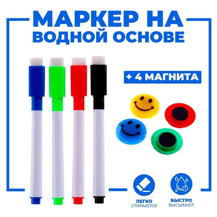 Маркеры цветные на водной основе со стиралкой 4 шт. + 4 магнита