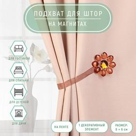 Подхват для штор на ленте 'Цветок', цвет коричневый Ош