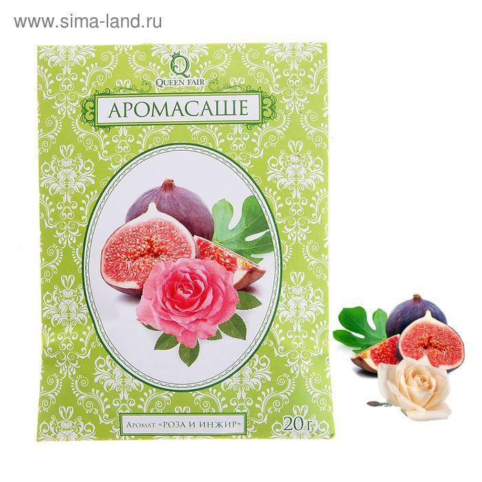 Арома-саше, аромат роза и инжир 20 гр