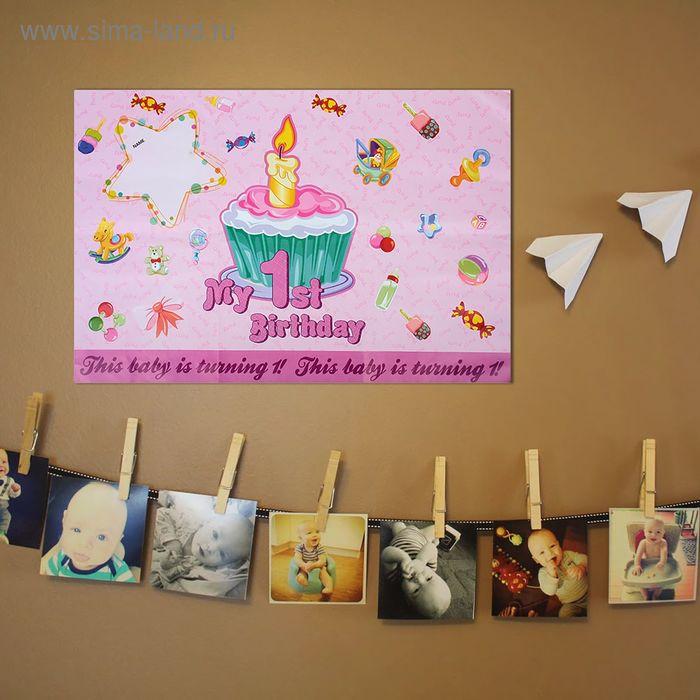 """Плакат с поздравлениями """"Первый день рождения!"""" девочка"""
