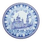 """Магнит под гжель """"Ростов-на-Дону"""""""