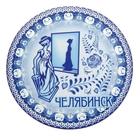 """Магнит под гжель """"Челябинск"""""""