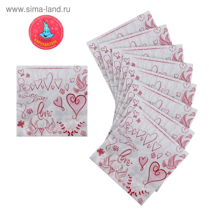 """Салфетки бумажные (набор 20 шт) 33*33 см """"Любовь"""""""