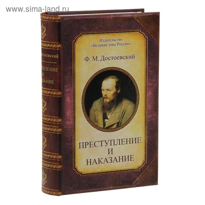 """Книга-шкатулка """"Преступление и наказание"""""""