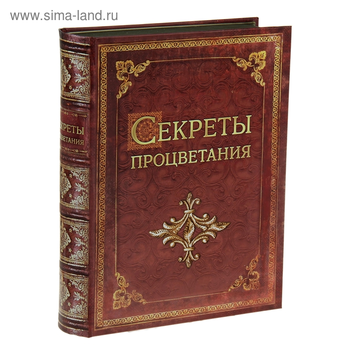 """Шкатулка-книга """"Секреты процветания"""""""