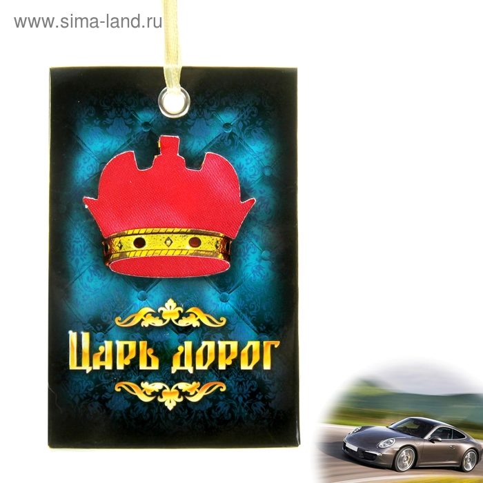 """Арома-саше для авто """"Царь дорог"""""""