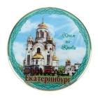 """Магнит выпуклый """"Екатеринбург"""""""