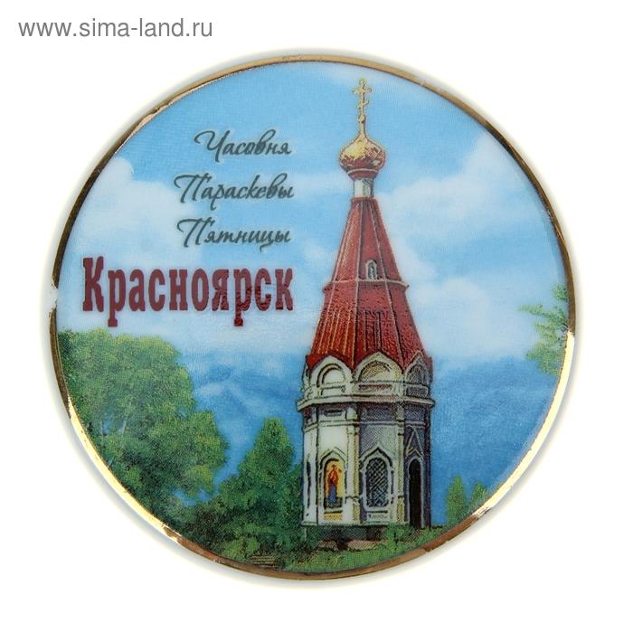 """Магнит выпуклый """"Красноярск"""" (деколь)"""