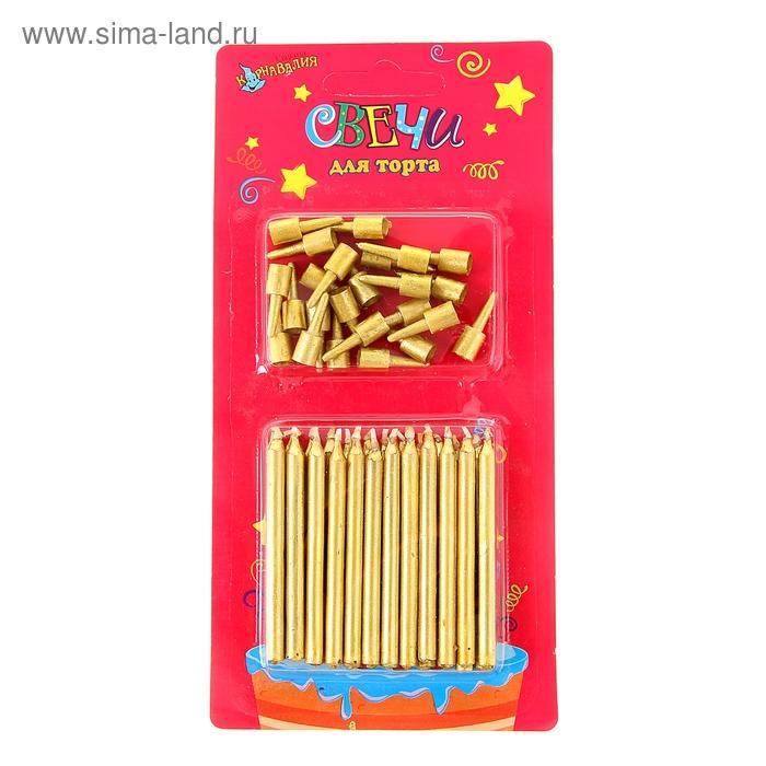 """Свечи восковые для торта """"Одноцветные"""" (набор 24 шт и 24 подставки), цвет золото"""
