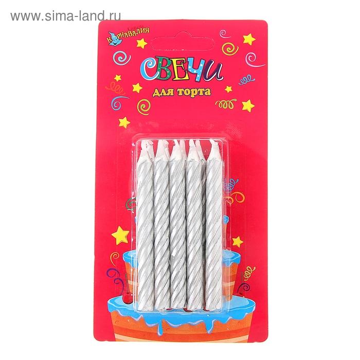 """Свечи восковые для торта """"Одноцветные"""" (набор 10 шт), цвет серебро"""