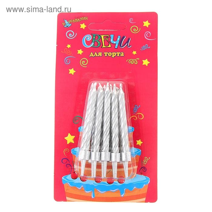 """Свечи восковые для торта """"Одноцветные"""" (набор 10 шт и 10 подставок), цвет серебро"""