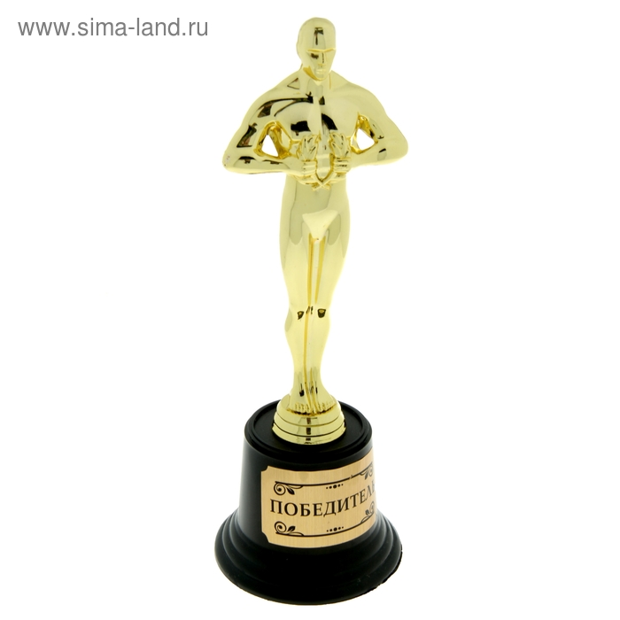 """Мужская фигура. Оскар на пластиковой подставке """"Победитель"""""""