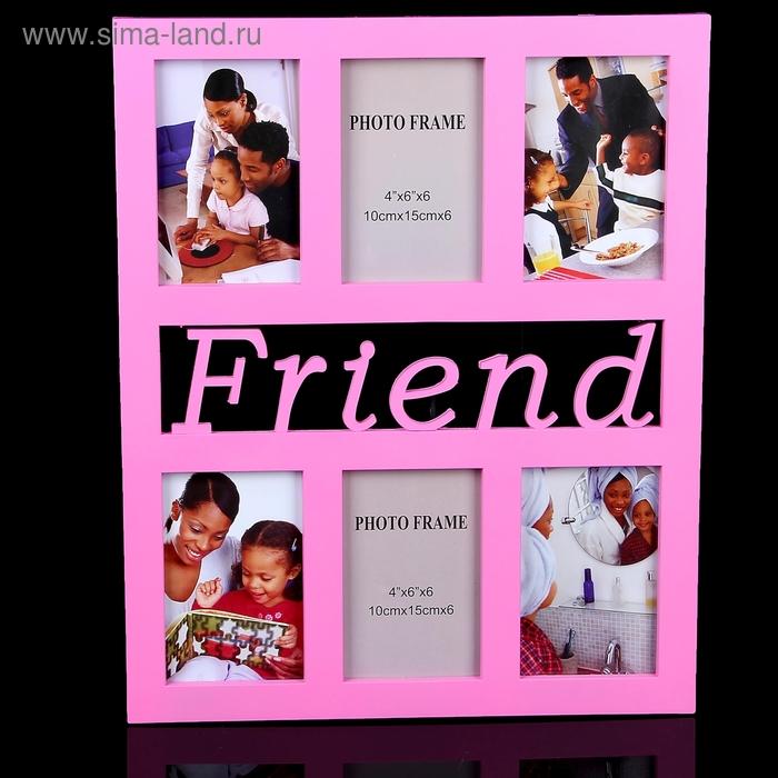"""Фоторамка на 6 фото """"Друзья"""" розовая, 10х15 см"""