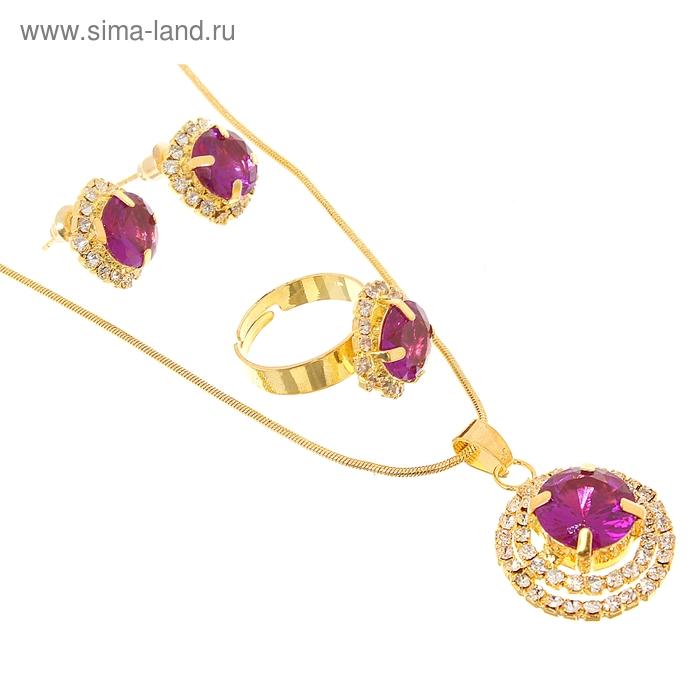 """Гарнитур 3 предмета: серьги, кулон, кольцо безразмерное """"Круг"""" цвет фиолетовый в золоте 45см"""