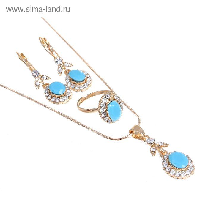 """Гарнитур 3 предмета: серьги, кулон, кольцо безразмерное """"Овал"""" нежная невесомость, цвет голубой в золоте"""