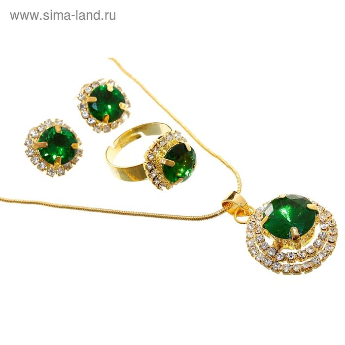 """Гарнитур 3 предмета: серьги, кулон, кольцо безразмерное """"Круг"""" цвет зеленый в золоте"""