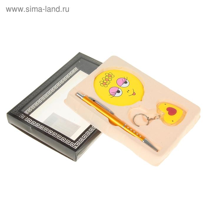 Набор подарочный 3в1: ручка, брелок-фонарик, зеркало-смайл