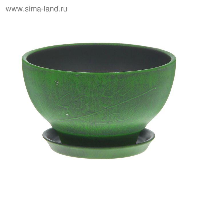 "Кашпо ""Фиалка"" зелёное, патина, 0,5 л"