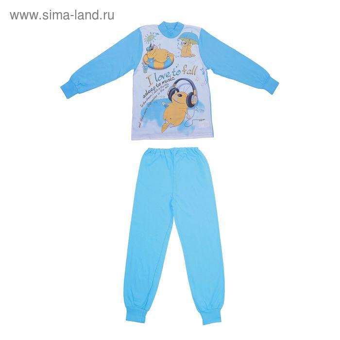 Пижама для мальчиков, рост 128 (7-8 лет), цвет бирюзовый/белый