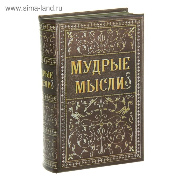 """Книга-сейф """"Мудрые мысли"""""""