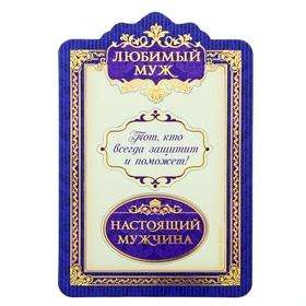 """Фоторамка магнитная """"Любимый муж"""""""