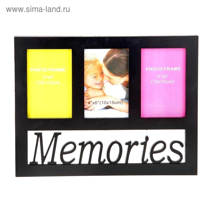 """Фоторамка на 3 фото """"Воспоминания"""" черная, 10х15 см"""
