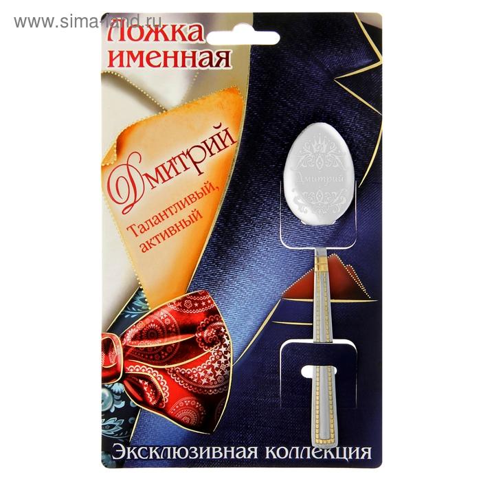 """Ложка именная на открытке """"Дмитрий"""""""