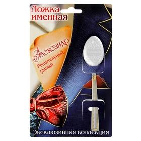 """Ложка именная на открытке """"Александр"""""""