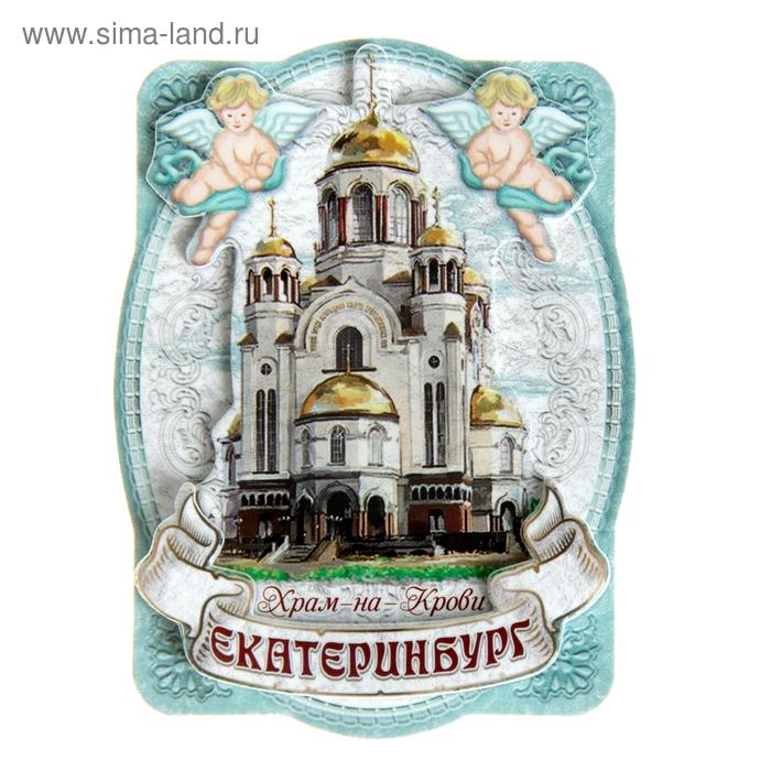 """Магнит многослойный с ангелами """"Екатеринбург"""""""