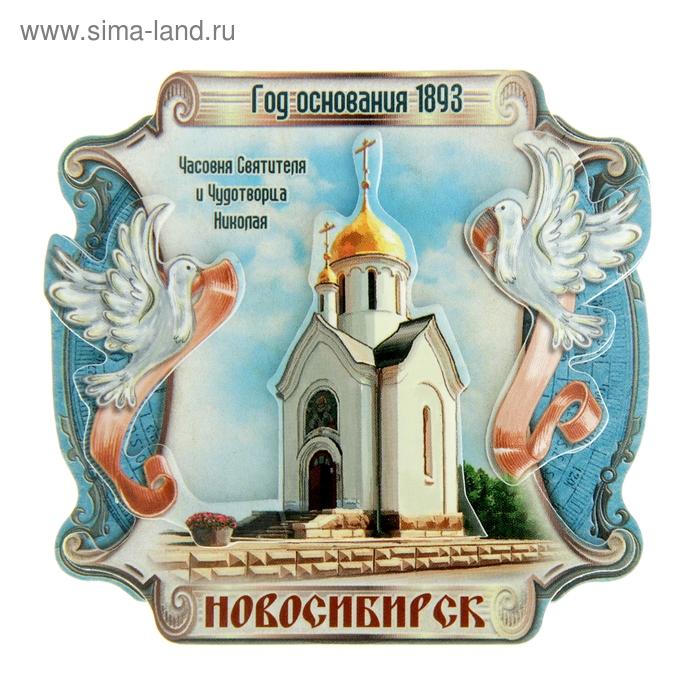 """Магнит-свиток """"Новосибирск"""""""